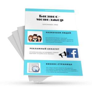 "Инфографика ""Структура Бизнес-менеджера фейсбук"" | ishchanovpro"
