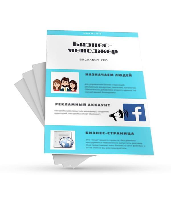"Инфографика ""Структура Бизнес-менеджера фейсбук""   ishchanovpro"