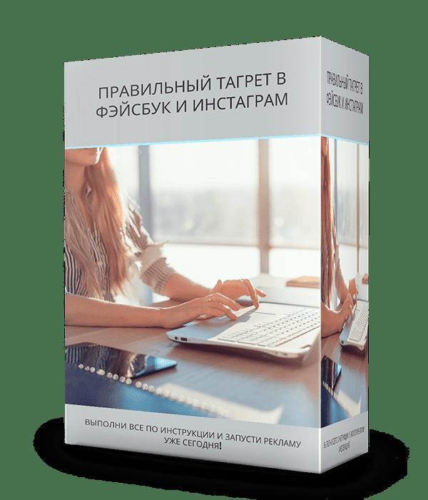 Экспресс-курс Правильный таргет | ishchanovpro